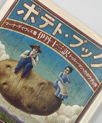 Title/ ポテト・ブック  Author/ マーナ・デイヴィス 伊丹十三訳