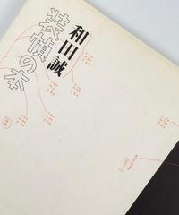Title/ 装幀の本  Author/ 和田誠