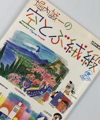 Title/ 堀内誠一の空とぶ絨毯  Author/ 堀内誠一