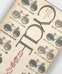 Title/ 自転車の本   Author/ ブリヂストンサイクル工業編