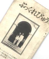 Title/ ぶっくれびゅう 創刊号
