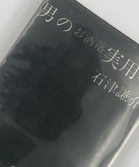 Title/ 男のお洒落実用学  Author/ 石津謙介