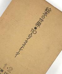 Title/ 絵本の世界 110人のイラストレーター 1、2巻セット  Author/ 堀内誠一 編
