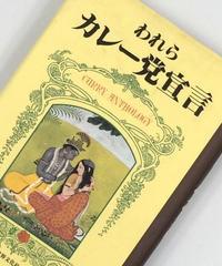 Title/ われらカレー党宣言  Author/ 向田邦子、安西水丸、和田誠ほか