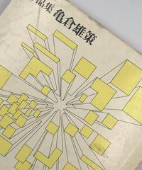 Title/ 作品集 亀倉雄策  Author/ 亀倉雄策