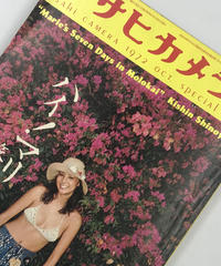 Title/ハイ!マリー     Author/ 篠山紀信
