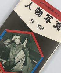 Title/ 人物写真 署名入り  Author/ 林忠彦
