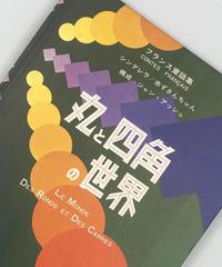 Title/ 丸と四角の世界 Author/ ジャン・アッシュ