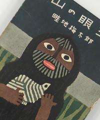 Title/ 山の眼玉     Author/ 畦地梅太郎