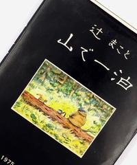 Title/ 山で一泊  Author/ 辻まこと