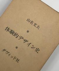 Title/ 体験的デザイン史  Author/ 山名文夫