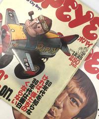 ポパイの60年代特集と70年代特集