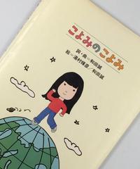 Title/ こよみのこよみ  Author/ 和田誠 湯村輝彦