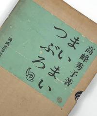 Title/ まいまいつぶろ   Author/ 高峰秀子