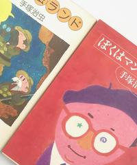 Title/ 手塚治虫のエッセー