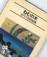 Title/ ねむの木  Author/ 谷内六郎