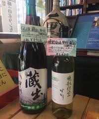 日本ワイン2本セット ①GI山梨蔵出し甲州/②晩秋仕込み甲州