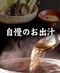 天然の旨味 自慢の出汁700cc  ¥800(税込¥864)