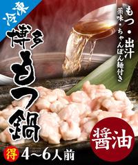 博多もつ鍋4〜6人前冷凍セット〔醤油味〕¥5480(税込¥5918)