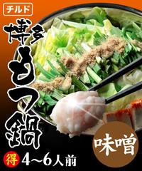 博多もつ鍋4〜6人前チルドセット味噌味¥5980(税込¥6458)