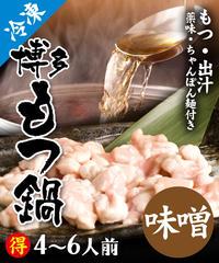博多もつ鍋4〜6人前冷凍セット〔味噌味〕¥5480(税込¥5918)