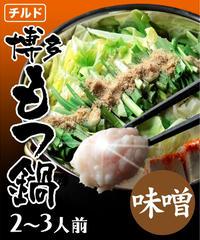 博多もつ鍋2〜3人前チルドセット味噌味¥3480(税込¥3758)