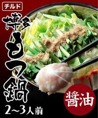 博多もつ鍋2〜3人前チルドセット醤油味¥3480(税込¥3758)