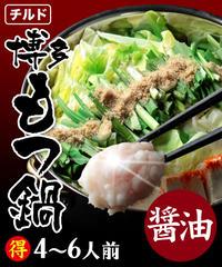 博多もつ鍋4〜6人前チルドセット醤油味¥5980(税込¥6458)