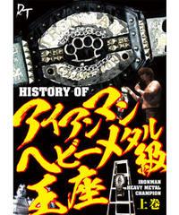 HISTORY OF アイアンマンヘビーメタル級王座<上巻>