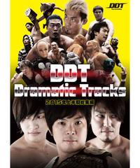 DDTDramatic Tracks 2015年上半期総集編