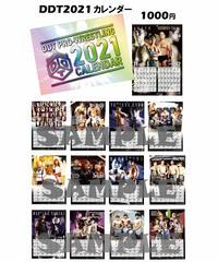 DDT2021年カレンダー