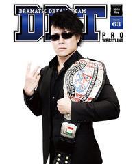 DDTパンフレットvol.63