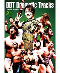 DDT Dramatic Tracks 2013年下半期総集編