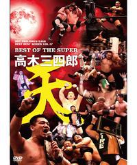 BEST OF THE SUPER 高木三四郎 天