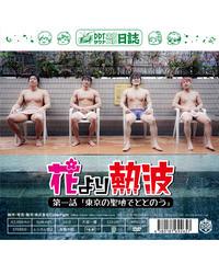 DDTサウナ部DVD「花より熱波」