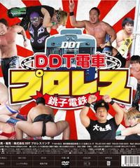 銚子電鉄×DDT電車プロレス