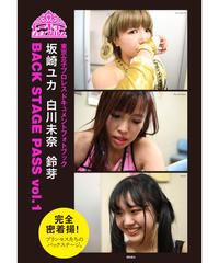 東京女子プロレスドキュメントフォトブック 坂崎ユカ 白川未奈 鈴芽 BACK STAGE PASS vol.1