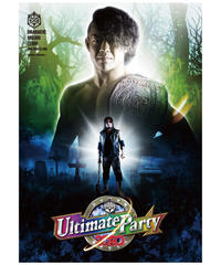UltimateParty2020大会プログラム