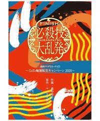 漫画ひらがなまっする~GoTo輪廻転生キャンペーン2020~