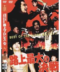 BEST OF THE SUPER 路上プロレス~路上最大の決戦~