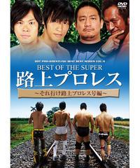 BEST OF THE SUPER 路上プロレス~それゆけ路上プロレス号編~