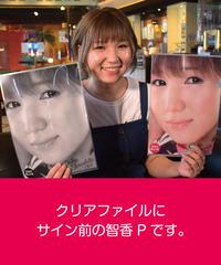 【寺下智香プロ直筆サイン入り】クリアファイル & 扇子セット