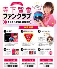 寺下智香プロ・2020シーズンファンクラブ【プラチナ会員パス】