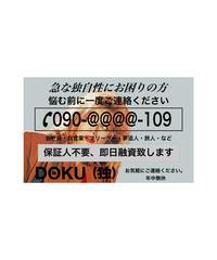 DOKU(独) 即日融資 Sticker