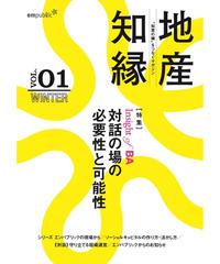 季刊誌「対話の場の必要性と可能性~地産知縁 第1号」(2015年冬号)