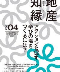 情報誌「アクションを促す学びの場をつくるには?~地産知縁 第4号」(2016年冬号)