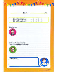 発表会メッセージカード(50枚セット)