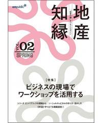 PDF版「ビジネスの現場でワークショップを活用する~地産知縁 第2号(2015年春号)