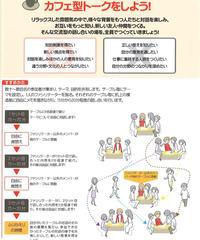 カフェ型トークをしよう~ワールドカフェによる交流の場の企画・運営セット(印刷物)
