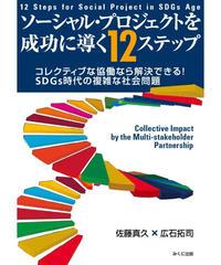 ソーシャル・プロジェクトを成功に導く12ステップ -コレクティブな協働なら解決できる!SDGs時代の複雑な社会問題